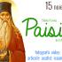 Astăzi: Sfântul Cuvios Paisie de la Neamţ